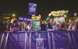 עצרת הזיכרון לרצח רבין