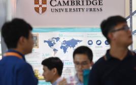 אוניברסיטת קיימברידג'