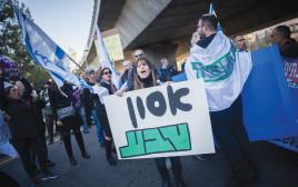 הפגנה בטבע בירושלים