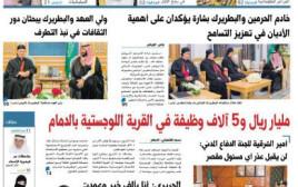 שער העיתון אל-יום