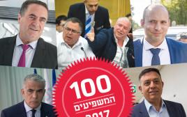 נפתלי בנט, דוד ביטן דוד אמסלם, אבי גבאי, ישראל כץ, יאיר לפיד