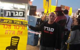 הפגנה באילת נגד הליכוד