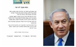 מכתב התמיכה של הרבנים בראש הממשלה