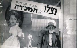 רחוב אלנבי 1966, למצולם אין קשר לנאמר בכתבה