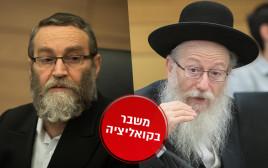 יעקב ליצמן, משה גפני
