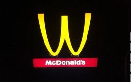 הלוגו ההפוך של מקדונלדס