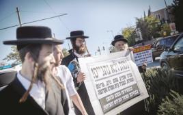 """הפגנה נגד גיוס חרדים לצה""""ל"""