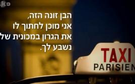 ניסיון חטיפה של ישראלי בפריז