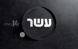ערוץ עשר