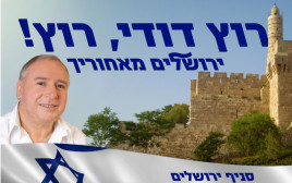 """כרזה הקוראת לח""""כ דוד אמסלם לרוץ לראשות עיריית ירושלים"""