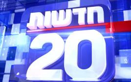 חדשות 20