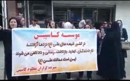 נשים איראניות מפגינות נגד המשטר