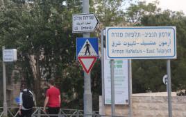 """שלט לכיוון שגרירות ארה""""ב לירושלים"""