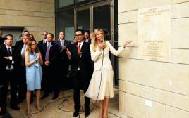 פתיחת השגרירות האמריקאית בירושלים