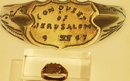 טבעת השייכת לאחד מאנשי הגדודים העבריים