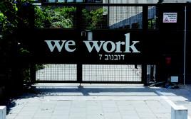 משרדי WEWORK