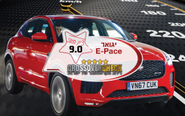 יגואר E-Pace
