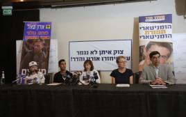 מסיבת העיתונאים של משפחות השבויים והנעדרים