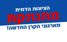 ארגון חותם נגד הקרן החדשה לישראל