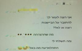 ההודעות ששלח אחד החשודים בפדופיליה