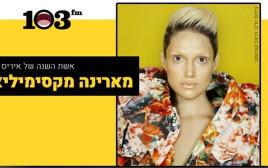 מארינה מקסימיליאן היא אשת השנה של איריס קול