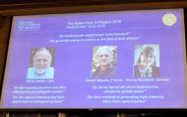 ההודעה על שלושת חתני פרס נובל בפיזיקה