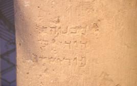 הכתובה שאותרה בירושלים