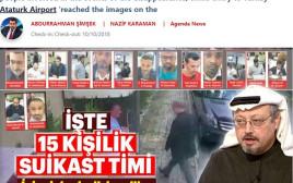 המעורבים בחטיפת העיתונאי הסעודי
