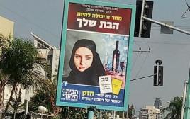 שלט בחירות של הבית היהודי ברמלה