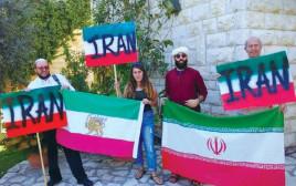 פעילים ירושלמים שפתחו שגרירות איראנית