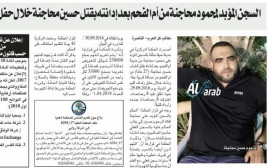 המודעה בעיתונות הערבית