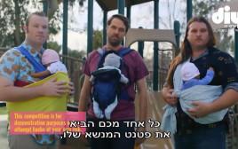 איזה מנשא תינוק ינצח במירוץ