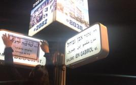 פעילי ופעילות נעמת החליפו שמות של רחובות בתל אביב לשמות של נשים שנרצחו