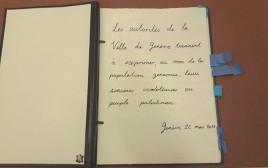 ספר הניחומים של ז'נבה לתושבי עזה
