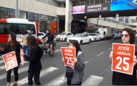 מחאה נגד אלימות כלפי נשים בתל אביב