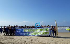הפגנת ארגוני הסביבה בחוף הים