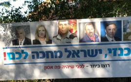 שלטים מחוץ לביתם של גנץ, לפיד, ברק, לבני אשכנזי וגבאי