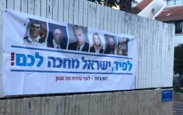 """שלטי """"ישראל מחכה לכם"""""""