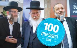 יעקב ליצמן, אריה דרעי, משה גפני