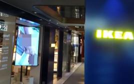 פורנו הוקרן בתוך חנות של איקאה