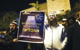 הפגנת ימין מול בית ראש הממשלה