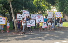 הורים מפגינים מול ביתו של שר החינוך נפתלי בנט נגד החזרת הגננת לגן