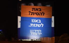 """שלט מפלגת """"יש עתיד"""""""