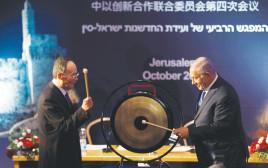 """רה""""מ בועידת החדשנות של ישראל וסין"""