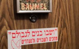 דלת הכניסה למשפחת באומל
