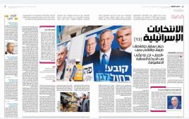 "עיתון ""אל ערבי אל ג'דיד"""