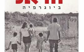 הביוגרפיה של יהודה הראל