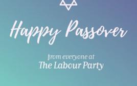 ברכת חג שמח ממפלגת הלייבור