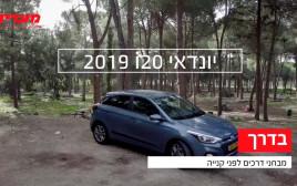 יונדאי i20 החדשה 2019