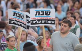 ההפגנה ברמת גן